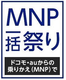 Y_mobile_オンラインストア_-_MNP一括祭り対象機種一覧.jpg