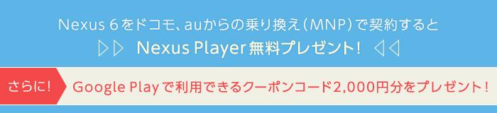 regi_bnr_nxplayer.jpg